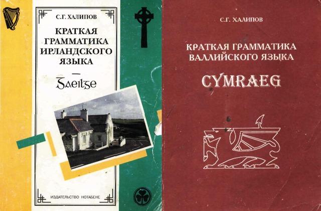 книги Сергея Григорьевича Халипова, грамматика ирландского языка, грамматика валлийского языка