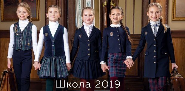 пример школьной формы, 2019